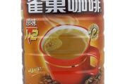 【厂家直销】通和宏运批发 罐装雀巢咖啡 原味雀巢咖啡1+2