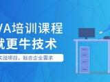 上海java培訓班讓你走在前端技術