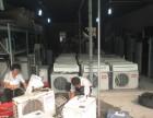 韶关回收二手空调 收购二手空调 中央空调回收