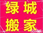 郑州专业搬家热线郑州搬家的费用怎么计算