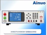 艾诺AN9637H 交直流耐压,绝缘,接地四合一综合测试仪