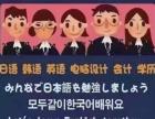 山木日语入门班新开课啦!今日校庆特惠综合班8折