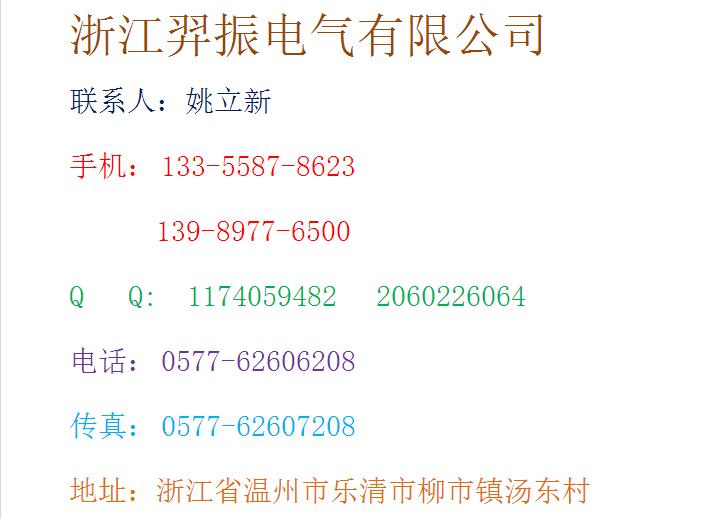 浙江羿振电话  地址.png