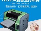 东莞FB3350机型 A3 爱普生服装打印机厂家 基汇