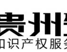 商标注册不成功全额退费尽在贵州先行!