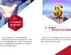 翰申集团的盈利之道 2018加盟翰申的六大优势