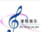 津城雅乐围棋象棋、书法绘画、器乐声乐播音主持培训