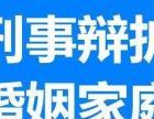 推荐湖南海天律师事务所 湖南好口碑律师 法律咨询