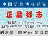 厂家印刷通用防伪标签 电话查询防伪标  不干胶防伪标 正品标志