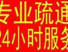 潍坊维修自来水水龙头阀门改装各种下水道疏通管道