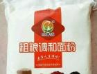 含十几种坚果和杂粮调和而成的粗粮调和面粉和挂面