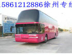 徐州到临夏汽车往返直达 (15861212886)-临夏 拼