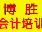 漳州博胜会计培训中心 会计真账实操培训