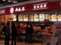和合谷快餐店加盟 温饱只是我们的基本 营养卫生才是我们的追求