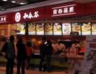和合谷快餐店加盟 求新求特求奇 时下最具特色的中式快餐