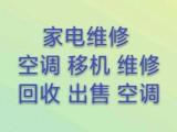 周囗高价回收空调/出售二手空调/空调移机维修