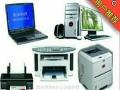 专业维修打印机 复印机 电脑网络各种办公设备