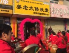 姜老太修肤堂加盟之分店开业