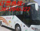 广州到聊城长途客车(138/1284/6322)直达专线