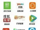 爱奇艺优酷乐视搜狐各大影视会员电影流量加盟代理