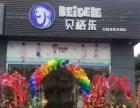 广州贝格乐品牌童装0加盟费招各县市加盟代理商