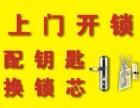 桂林开锁O937开锁 修锁