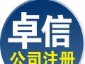 香港卓信会计事务所有限公司