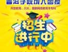 普洱学院 成人继续教育 专本科 全年招生 中国传媒