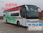 从广州到泰州的汽车大巴/客车/15250666980直达卧铺