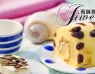 吉味雅蛋糕西点店加盟 投资金额 1-5万元