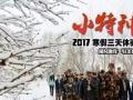 铁岭冬令营少儿小特种兵体验公益营