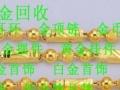 【南通通州】高价回收黄金13814-704756