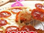披萨加盟多少钱加盟披萨选择什么品牌好