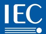 约旦海关要求IEC62717测试报告