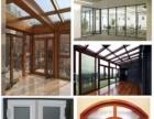 专业生产阳光房、断桥铝门窗、金刚网纱窗、肯德基门