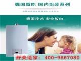 北京朝阳区威能壁挂炉安装价格