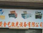 东莞金艺激光机免费上门维修和销售