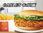 卡乐滋汉堡加盟费/汉堡店加盟/西餐炸鸡汉堡饮品加盟