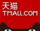 温州天猫代运营公司 淘宝代运营 京东商城入驻