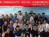 10月7日在广州举办龙氏正骨手法复位研修班