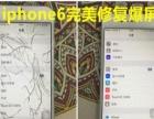 Iphone IPAD 苹果手机爆屏更换,现场维修