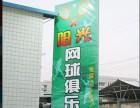 2018潮州阳光网球俱乐部暑期培训班