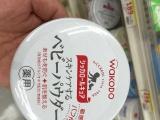 淘宝货源 日本直邮 和光堂婴儿爽身粉宝宝痱子粉