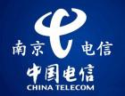 中国电信 南京电信宽带营业厅便民服务光纤宽带办理