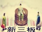 上海新三板垫资开户名额有限速来