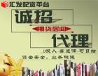 珠海汇发网全国诚招期货代理商-百余品种-0元加盟!