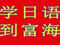 大连日语培训,怎么学习日语快,大连学日语的费用是多少