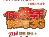北京联通3G快享卡/每月仅5元即可得100M3g流量/低月租上网