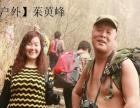 新乡向阳户外2016年8月27-28出行帖