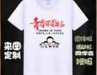 南宁T恤衫定制,印logo印图印彩图